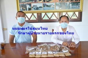 รายแรกของไทย! หนุ่มเมืองนนท์ป่วยโควิด-19 กินยาสมุนไพรหมอเณร 7 วัน หายป่วย