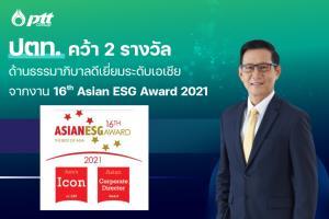 """ปตท.คว้า2รางวัล """"16th Asian ESG Award 2021"""""""