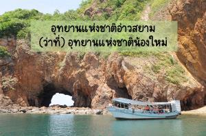 """""""อช.อ่าวสยาม"""" (ว่าที่) อุทยานแห่งชาติน้องใหม่ ตื่นตาเกาะทะลุ-แหล่งเต่าวางไข่แห่งอ่าวไทย"""