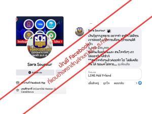 ธ.ก.ส.เตือนระวังผู้แอบอ้างใช้โลโก้ธนาคาร ปล่อยเงินกู้ทาง Facebook