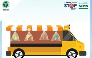 กรมอนามัย ย้ำ 'จุดรับสินค้าในตลาดค้าส่ง-รถเร่พุ่มพวง-ผู้บริโภค' คุมเข้มลดเสี่ยงโควิด-19