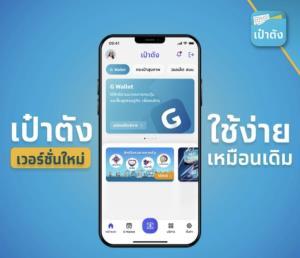 """""""กรุงไทย"""" แจงผู้ใช้แอปเป๋าตัง """"มีทางเลือก"""" ในการให้ความยินยอมเปิดเผยข้อมูลส่วนบุคคล"""