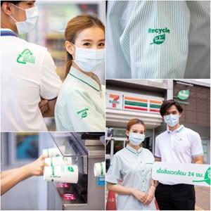 """เซเว่น อีเลฟเว่น """"ทยอยเปลี่ยนเสื้อพนักงานผลิตจากขวดพลาสติกรีไซเคิลทั่วประเทศ"""""""
