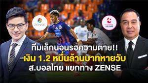 ทีมเล็กนอนรอความตาย!! เงิน 1.2 หมื่นล้านบาทหายวับ ไขประเด็น ส.บอลไทย แยกทาง ZENSE
