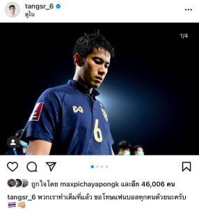 """""""สารัช"""" ขอโทษแฟนบอลไทย หลังช้างศึกชวดลุยรอบ 12 ทีมสุดท้าย คัดบอลโลก"""