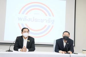 พปชร.ประชุม พ.ร.ก.เงินกู้ฯ ช่วยเยียวยาผู้รับผลกระทบโควิด รอวันศุกร์ประชุม ตจว.หรือไม่