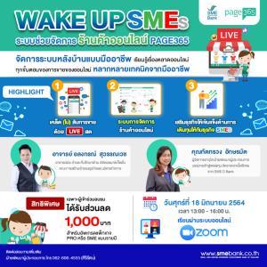 SME D Bank ร่วมเพจ365  จัดโครงการ WAKE UP SMEs ช่วยจัดการร้านค้าออนไลน์ Page365 ฟรี