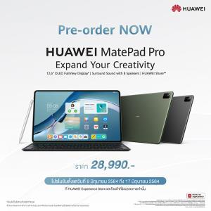 สุดทุกจินตนาการงานศิลป์ สรรค์สร้างคอนเทนต์คุณภาพระดับมือโปร ด้วยแท็บเล็ต HUAWEI MatePad Pro 12.6-inch พลาดไม่ได้โปรโมชันพรีออร์เดอร์พิเศษสุดๆ !
