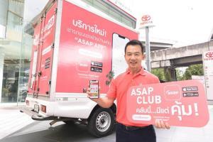 เซเลบถูกใจใช้ Asap App บริการแทนตัว ตอบโจทย์ยุคนิวนอร์มอล