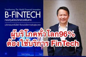 กองทุนบัวหลวงชวนลงทุนแบบ Thematic ลุยหุ้น FinTech ทั่วโลก