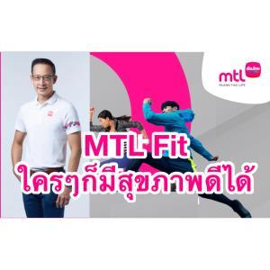 """เมืองไทยประกันชีวิตเปิดตัวแอปฯ """"MTL Fit"""" หา Features ที่เหมาะต่อสุขภาพตัวเอง"""