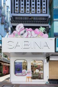 """SABINA ผนึกเอไอ ไทยแลนด์ เปิดตัวคอลเลกชัน """"เอสเธอร์ บันนี่"""""""
