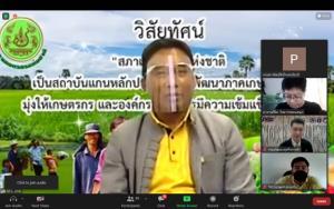 พาณิชย์ จับมือ สภาเกษตรกรฯ จัดกิจกรรม 'ฝ่าวิกฤตโควิด เกษตร Go Online' ดันเกษตรกรค้าออนไลน์เต็มตัว