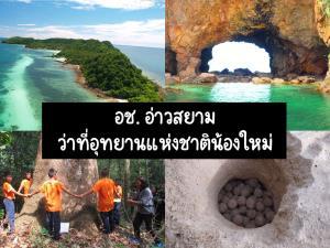 """ตื่นตาเกาะทะลุ-แหล่งเต่าวางไข่แห่งอ่าวไทยที่ """"อช.อ่าวสยาม"""" (ว่าที่) อุทยานแห่งชาติน้องใหม่"""