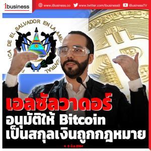 """รัฐสภาเอลซัลวาดอร์ อนุมัติผ่าน """"Bitcoin"""" เป็นสกุลเงินที่ถูกต้องตามกฎหมาย"""