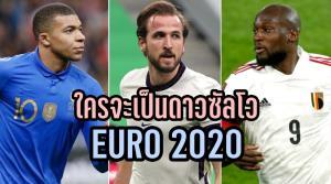 """""""5 ดาวยิงพระกาฬ"""" ใครกันจะเป็นดาวซัลโว """"ยูโร 2020"""""""