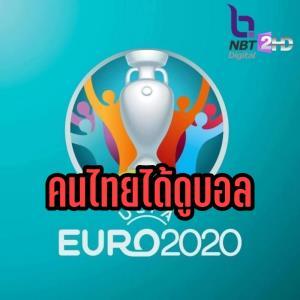 """ข่าวที่รอคอย """"NBT"""" ประกาศยิงสดศึกลูกหนัง """"ยูโร 2020"""""""