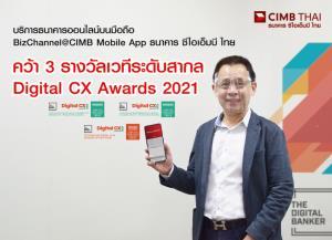 ซีไอเอ็มบี ไทยคว้า 3 รางวัลเวที Digital CX Awards 2021 ฟังก์ชันการใช้งานตอบโจทย์ช่วงโควิด-19