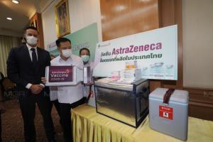 แฟ้มภาพ - แอสตร้าเซนเนก้าส่งมอบวัคซีนโควิด-19 ล็อตแรกที่ผลิตในไทยให้กระทรวงสาธารณสุข เมื่อ 4 มิ.ย.64