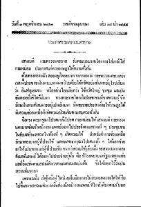 """บทบาทของ """"ยาไทย"""" กับไข้หวัดไวรัสอินฟลูเอนซา 102 ปีที่แล้ว? / ปานเทพ พัวพงษ์พันธ์"""