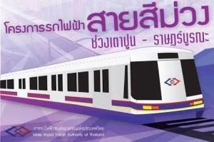 มาแล้ว TOR รถไฟฟ้าสีม่วงใต้ราคากลาง 7.87 หมื่นล้าน ประมูล 6 สัญญา ขายซอง 5 ก.ค.นี้
