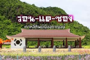 """สวนดอกไม้ฟีลเกาหลีโบราณ """"วอน-แด-ซอง"""" กาญจนบุรี"""