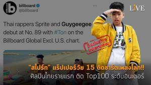 """[คลิป] """"สไปร์ท"""" แร็ปเปอร์วัย 15 ติดชาร์ตเพลงโลก!! ศิลปินไทยรายแรก ติด Top100 ระดับอินเตอร์"""