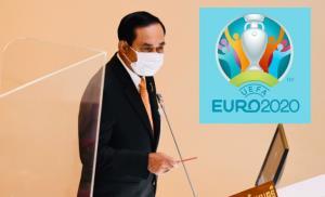 """คืนความสุข! เปิดเบื้องหลัง """"ลุงตู่"""" ห่วงคนไทยอดดูสด """"ยูโร 2020"""""""
