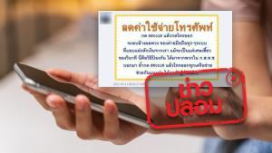 ข่าวปลอม! กดรหัส ##002# สามารถลดค่าใช้จ่ายโทรศัพท์ได้ทั้งหมด