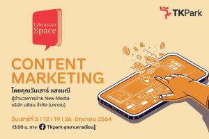 TK Park ขอเชิญบรรณารักษ์ คุณครูและผู้ที่สนใจ เติมทักษะ Content Marketing