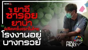 ยาอี ซ้ำรอย ยาบ้า ผลิตครั้งแรกในไทย โรงงานอยู่บางกรวย