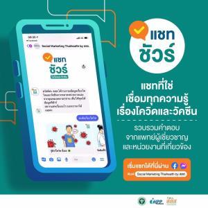 """สสส. จับมือ Facebook สู้ Fake News เปิดตัวแชทบอท """"แชทชัวร์"""" AI คู่หูใหม่คนไทย ตอบทุกคำถาม"""