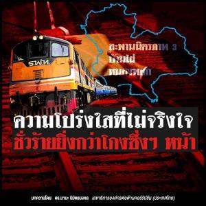 เลขาธิการ ACT ตั้ง 5 ข้อ สังเกตความไม่โปร่งใสประมูลรถไฟทางคู่เหนือ-อีสาน จี้เปิดประมูลใหม่