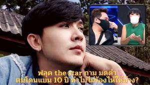 """สังคมไทยไม่เคยแฟร์จนกูชิน! """"ฟลุค"""" สุดทน ขอหยาบ """"ม้า"""" โดนแบนงาน 9 เดือนทำโอดโอย ตนโดนมา 10 ปี ทำไม """"มดดำ"""" ไม่ร้องไห้บ้าง!"""