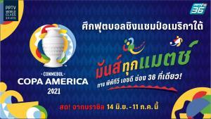"""""""พีพีทีวี"""" คว้าสิทธิ์ """"โคปา อเมริกา 2021"""" ประเดิม 14 มิ.ย.นี้ชมสด บราซิล ชน เวเนซุเอลา"""
