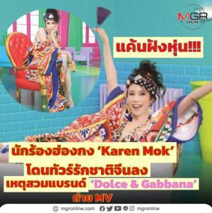 """(ชมคลิป) แค้นฝังหุ่น! """"Karen Mok"""" โดนทัวร์รักชาติจีนลง เหตุสวม """"Dolce & Gabbana"""" ถ่ายมิวสิควิดีโอ"""