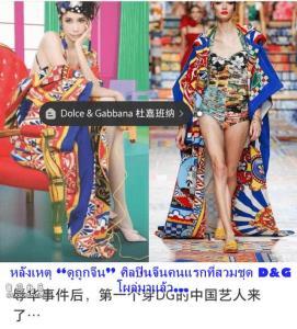 """บรรยายใต้ภาพภาษาจีนเขียนว่า """"หลังเหตุ """"ดูถูกจีน"""" ศิลปินจีนคนแรกที่สวมชุด D&G โผล่มาแล้ว..."""""""
