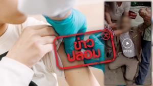 ข่าวปลอม! พบตำรวจ สน.ทองหล่อ เสียชีวิตหลังจากฉีดวัคซีนโควิด-19 เข็มที่ 2