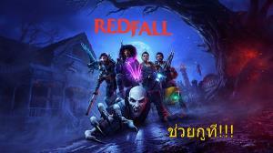 """เปิดตัว """"Redfall"""" โอเพ่นเวิลด์ยิงผี จากผู้สร้าง Dishonored"""