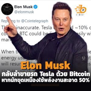 Elon Musk กลับลำขายรถ Tesla ด้วย Bitcoin หากนักขุดเหมืองใช้พลังงานสะอาด 50%