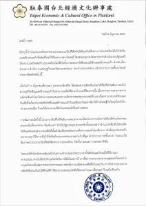 """ไทเป ชี้แจง ประธานาธิบดีไช่ มิได้กล่าวว่าประเทศไทย """"ปิดกั้น"""" การส่งออกวัคซีน"""
