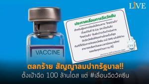 ตลกร้าย สัญญาลมปากรัฐบาล!! ตั้งเป้าฉีด 100 ล้านโดส แต่ #เลื่อนฉีดวัคซีน