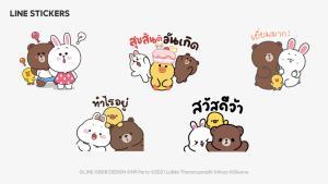 LINEเปิดตัว5สติกเกอร์BROWN & FRIENDSคอลเลกชันพิเศษ ฉลองครบ 10 ปีในไทย