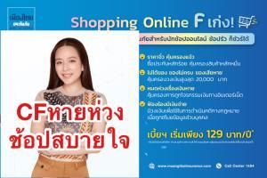 เมืองไทยประกันภัยเจาะนักช้อปออนไลน์ Fบ่อยแค่ไหนก็ไม่กังวล