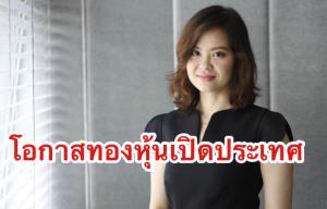 กองทุนบัวหลวงคาดเศรษฐกิจไทยปีนี้โต 2.0% มีโอกาสลงทุนรับ Theme เปิดประเทศได้