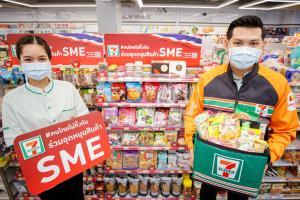 """ซีพี ออลล์ เปิดตัว """"SME Shelf"""" ในร้านเซเว่น อีเลฟเว่นทั่วประเทศ เพิ่มโอกาสเอสเอ็มอี สร้างรายได้ฝ่าวิกฤต COVID-19"""