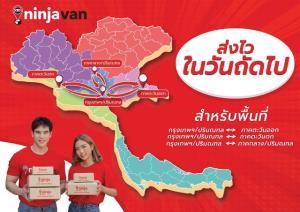 """คนไทยชอปออนไลน์ 5.4 หมื่นบาท/คน/ปี นินจาแวนเปิดบริการ """"จัดส่งไวในวันถัดไป"""""""