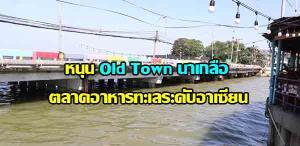 เลขาธิการ EEC ประกาศหนุนโครงการ Old Town นาเกลือสู่ตลาดอาหารทะเลระดับอาเซียน