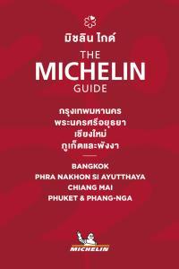 """เปิดตัว """"อยุธยา"""" หมุดหมายใหม่ของ """"มิชลิน ไกด์ ประเทศไทย 2565"""""""