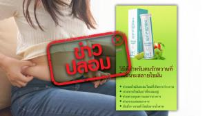 ข่าวปลอม! ผลิตภัณฑ์ Efferin ช่วยลดน้ำหนักส่วนเกินได้